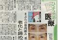 【神戸新聞】平成26年11月8日