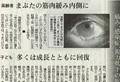 【神戸新聞】平成27年2月12日
