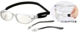 保護用眼鏡(メオガード)